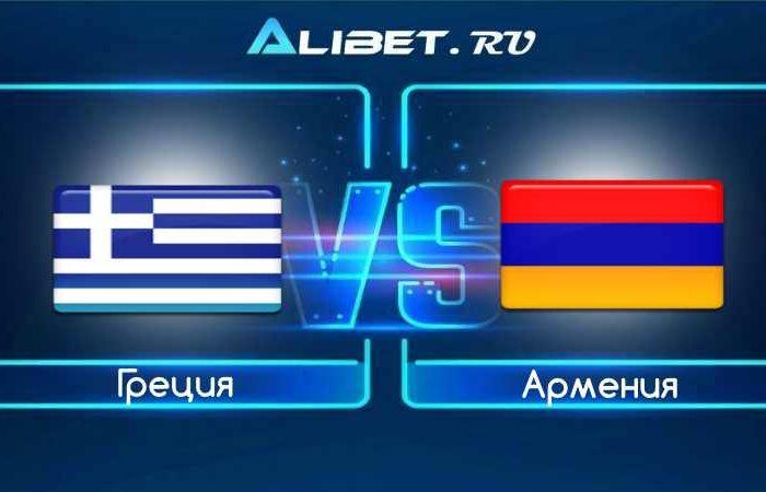 gretsiya armeniya