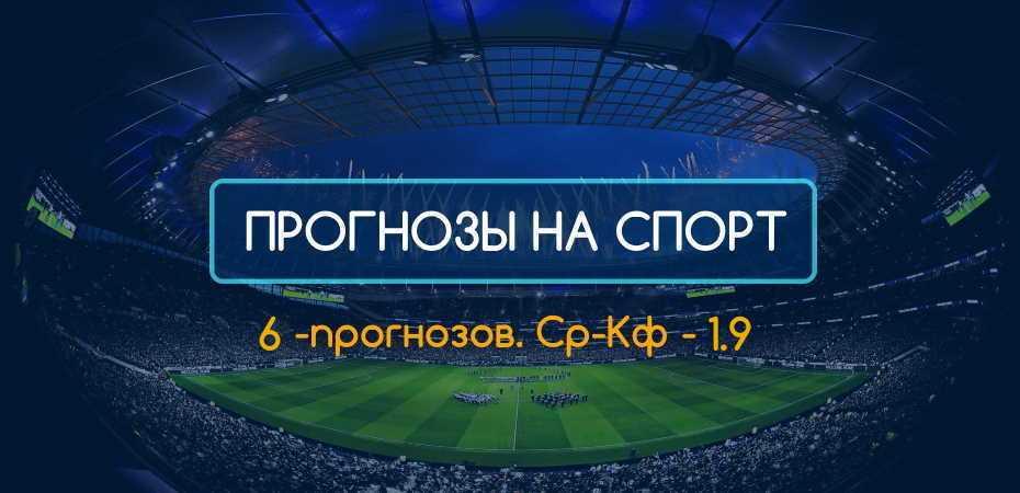 Точные бесплатные прогнозы на спорт qiwi Железногорск